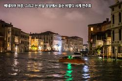 베네치아 야경, 그리고 산 비달 성당에서 듣는 비발디 사계 연주회 클래식 콘서트