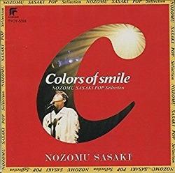 사사키 노조무 - Colors of Smile 3개국어 리뷰