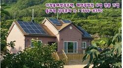 태양광발전사업~가정용태양광, 태양광주택, 건물 위에 설치는 노년에 보장된 노후 연금이다.
