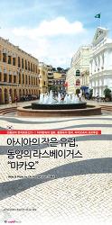 """[오풍균의 현지르포] 아시아의 작은 유럽, 동양의 라스베이거스 """"마카오"""""""