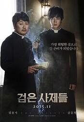 검은사제들 - 한국판 엑소시스트
