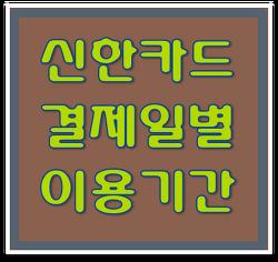 신한카드 결제일별 이용기간 쉽게알기!