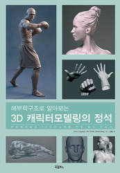 해부학구조로 알아보는 3D 캐릭터모델링의 정석