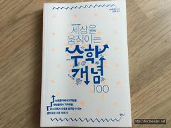 [세상을 움직이는 수학개념 100, 라파엘 로젠, 반니] - 일상적인 사례에서 수학 지식을 배우다