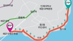 해운대 미포~청사포 옛 철길