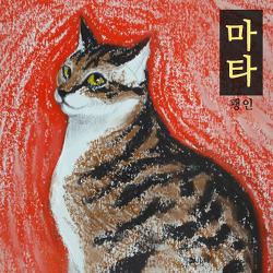 [고양이 그림] 마타 스페셜~