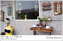 [적묘의 타이페이]허우통 고양이 마을,카페,hide and seek cafe,치즈케익과 고양이 스탬프