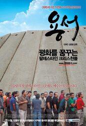 부활절 기념을 맞이하여 보게 된 다큐 영화 '회복'에 이은 '용서'