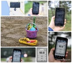 태안 청포대해수욕장 여름휴가, SKT 광대역 LTE-A 속도는 어떨까?