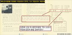 독재.후진국에서 '국정교과서'를 사용하는 이유