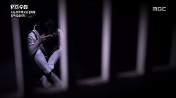 PD수첩- 멕시코감옥에 갇힌 여자, 한국대사관 실태