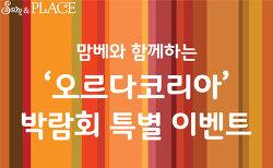 맘앤베이비엑스포 2015년 마지막 킨텍스 유아박람회