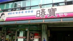 공릉동 맛집, 춘보만두!! 호로록호로록♥