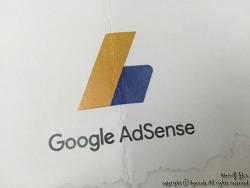 구글 애드센스 핀넘버 우편으로 왔따아!!!