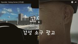 현대차 '고잉홈', LG U+ '아버지의 버스' 마음이 먹먹해지는, 감성 소구의 영상 광고. 감동적인 두 감성마케팅 광고