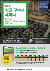 제 2회 성경 구속사 세미나 서울오류동평강제일교회에서 개최됩니다.
