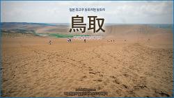 [일본 돗토리현 돗토리] 바람의 작품들. 돗토리 鳥取 (사구, 우라도메해안) /하늘연못의 일본 소도시 여행기