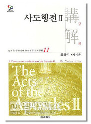 [eBook] 사도행전강해(2) -조용기목사-