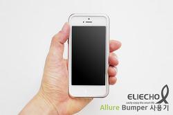[리뷰] 아이폰5 알루아 범퍼