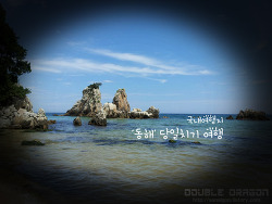 [동해여행] 동해 당일여행 (묵호항흔들다리+천곡동굴+천곡해물탕+추암해수욕장+바다열차)