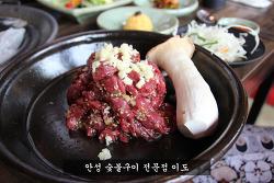 안성 숯불구이 전문점 이도에서 간만에 肉부림질을..!!