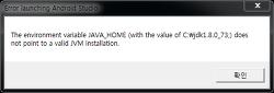 [Android Studio] 안드로이드 스튜디오 실행 오류 (JAVA_HOME 오류)