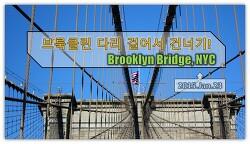 뉴욕, 브룩클린브리지 (브룩클린다리) Brooklyn Bridge 걸어서 건너기!