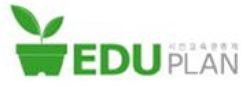 교육으로 변화를 만드는 에듀플랜?