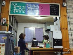 [제주도여행-문화통닭]성산읍 엄청 맛있는 통닭^^
