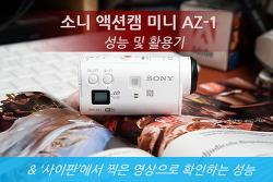 여행의 필수 동반자 소니 액션캠 AZ1, 사이판 여행 활용기