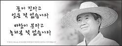 노무현 대통령님, 잘 지내시는지요?