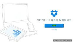 Calibre 사용법 03. Dropbox를 이용한 자동 동기화 폴더 설정하기