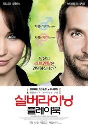 실버라이닝플레이북(2013)