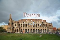 로마] 꼭 가봐야 할 바티칸 로마 여행 일정 및 코스 추천 - 로마 바티칸 가볼만한 곳