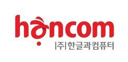 한글과컴퓨터(Hancom), 한컴오피스 2014 홈에디션 할인 이벤트(서포터즈 가입 필요)