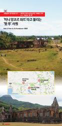 [오풍균의 현지르포] 태국과 라오스에 숨겨진 크메르 유적 (2-1, 라오스 '왓 푸')