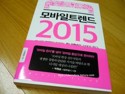 모바일트렌드 2015 서평 후기