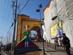 프랑스 문화마을 문화전시관 쁘띠프랑스! 귀엽고 재미있는 유럽예술공연! 아침고요수목원 오색별빛정원전