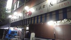 [대구맛집]계절 마다 주메뉴가 바뀌는 횟집 남구 봉덕동 금불수산 대림회초밥