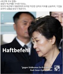 박근혜 구속, 외신보도 - 시민의 힘으로 박근혜 구속시켰다
