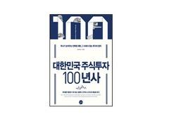 추천 도서: 대한민국 주식투자 100년사