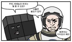 [리들리 스콧] 마션