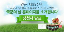 건군 제65주년 국군의 날 행사단 홈페이지 오픈이벤트 당첨자 발표