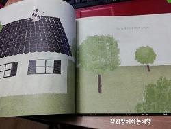 [그림책] 잘못을 인정하면 웃음이 찾아오는 '지붕위 루시'