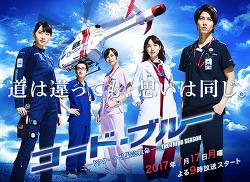 「코드 블루 시즌3(コード・ブルー 3rd SEASON)」 main