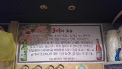 안양 평촌 신안 홍어 - 중독적인 홍어의 향기와 친절한 사장님 ^^