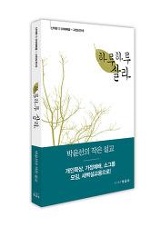 《하루하루 살라》박윤선 지음