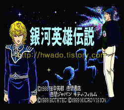 은하영웅전설(Ginga Eiyuu Densetsu, 銀河英雄伝説, Legend of the Galactic Heroes)