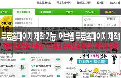 허브웹 무료홈페이지 제작, 무료홈페이지 제작 기능!