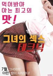 [한국영화] 그녀의 섹스 테크닉 2016